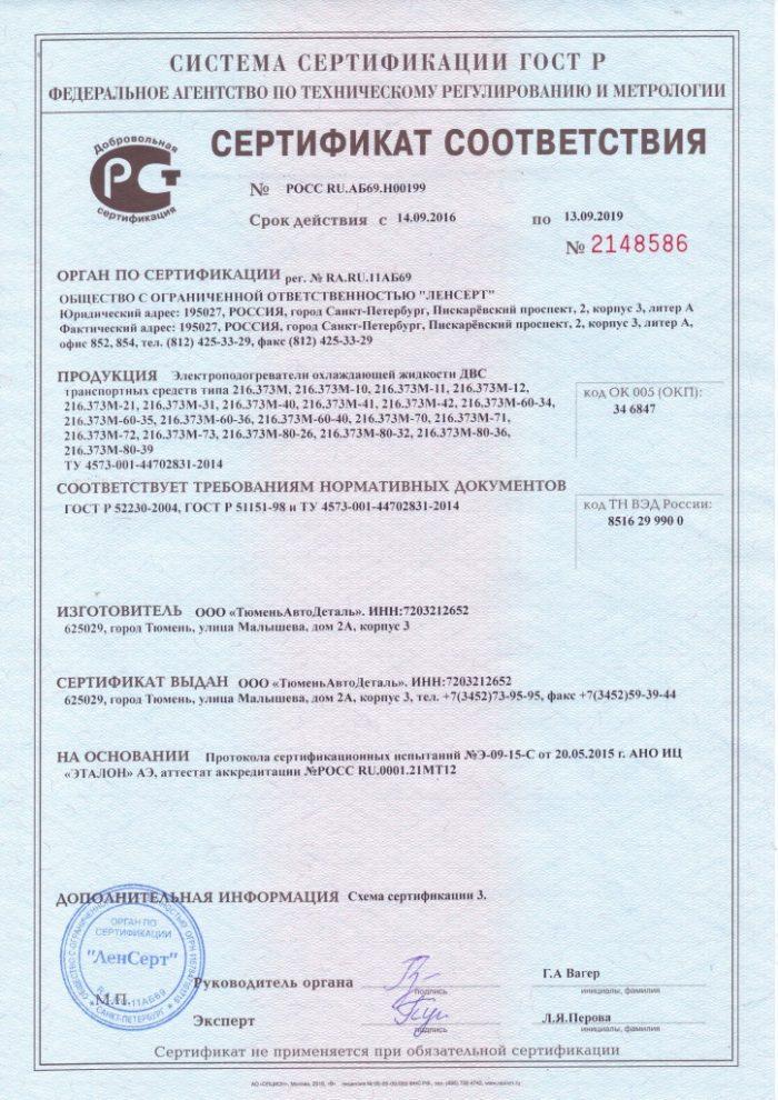 предпусковой подогреватель сертификат