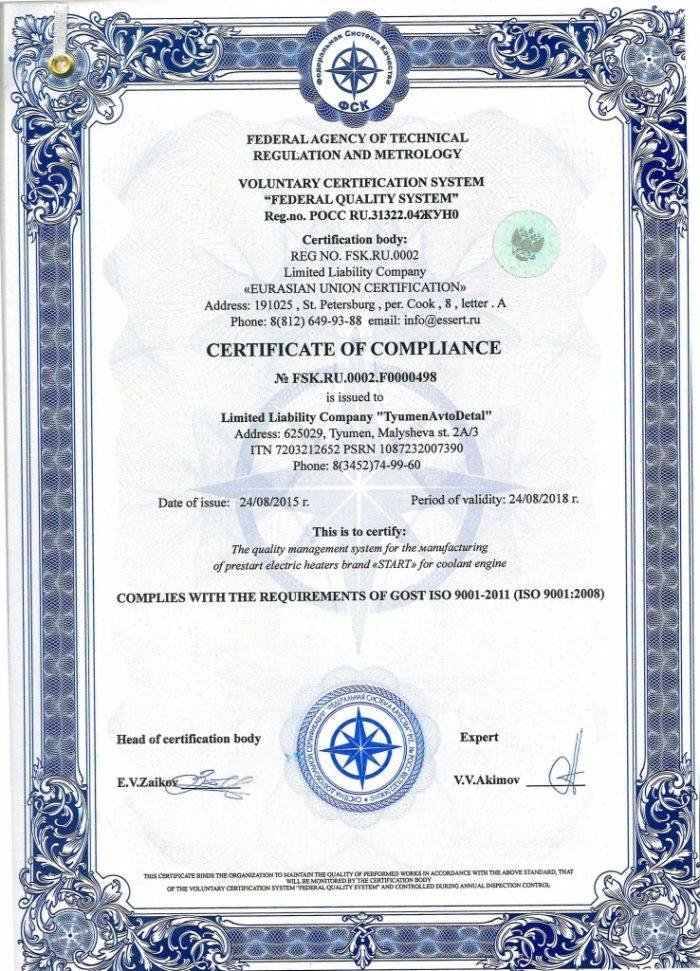 предпусковой подогреватель сертификат2
