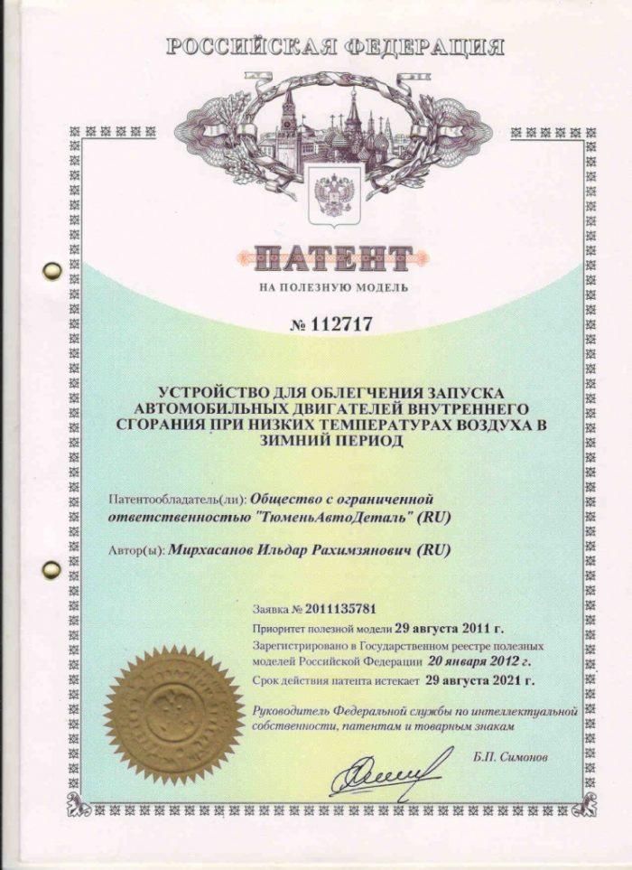 предпусковой подогреватель сертификат1